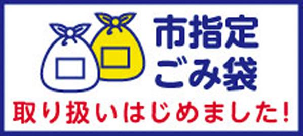札幌市指定ゴミ袋