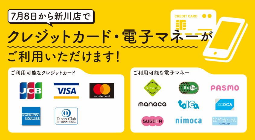 新川店電子マネー